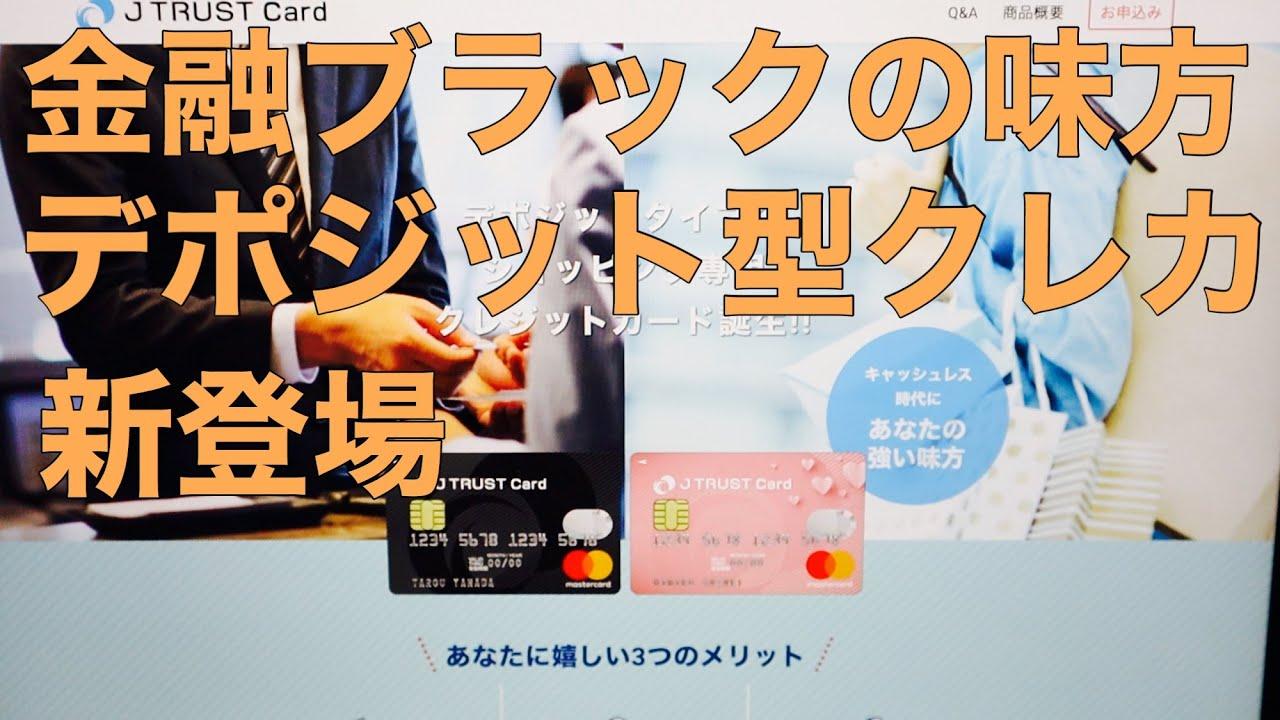 デポジット クレジット カード SBSプレミアムカードはデポジット制!審査に自信のない方におおすすめ