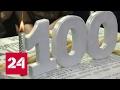 """Ровно 100 лет назад вышел первый номер газеты """"Известия"""""""