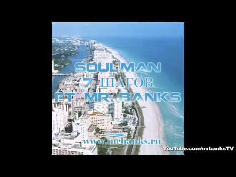 Soul'MAN - 7 шагов (feat. Mr. BANKS) [Official Audio]