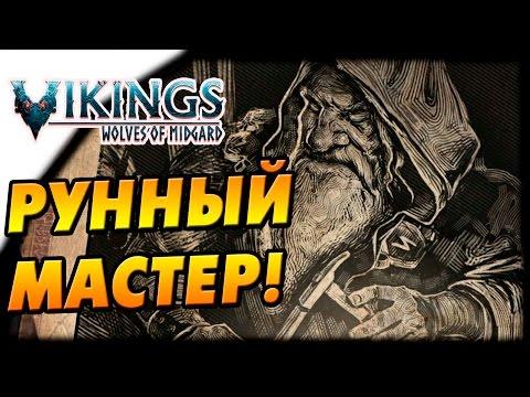 Страшная жена и рунный мастер!   Vikings - Wolves of Midgard #3