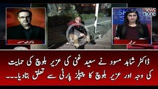 #DrShahidMasood Nay #SaeedGhani Ki #UzairBaloch ki Himayat Ki Waja Aur #Uzair