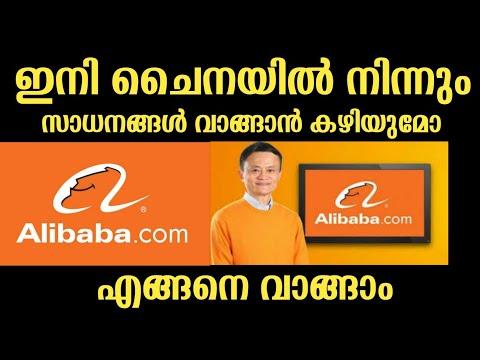 Alibaba.com || AliExpress