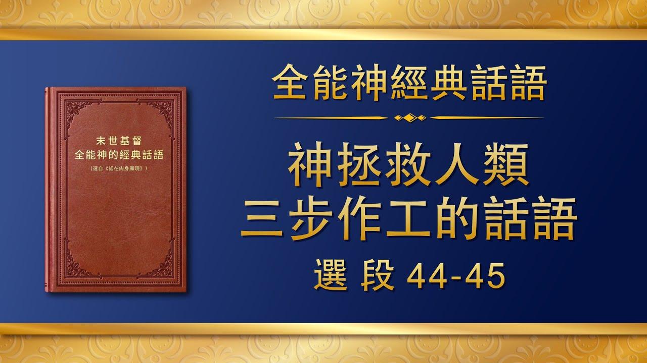 全能神经典话语《神拯救人类三步作工的话语》选段44-45