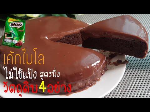 เค้กไมโลหน้านิ่ม ไม่แป้ง สูตรนึ่ง วัตถดิบเนื้อเค้ก 4 อย่าง l แม่มิ้ว l ESY MILO CAKE