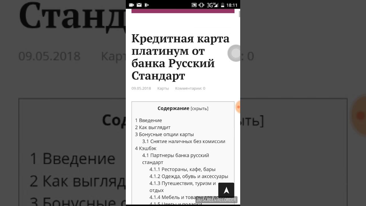 банк русский стандарт получить кредитную карту