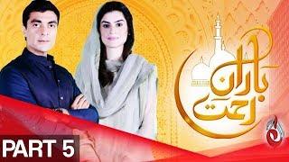 Baixar Baraan e Rahmat on Aaj Entertainment - Iftar Transmission - Part 5 - 23rd June 2017 - 27th Ramzan