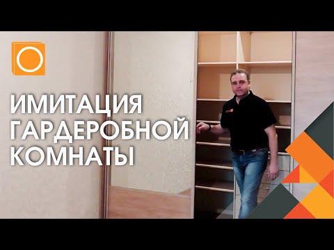 шкафы купе и гардеробные комнаты на заказ