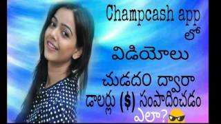 How to earn money by watching videos in champcash || telugu tech videos || 2017 ||తెలుగు