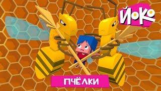 ЙОКО | Пчелки | Мультфильмы для детей