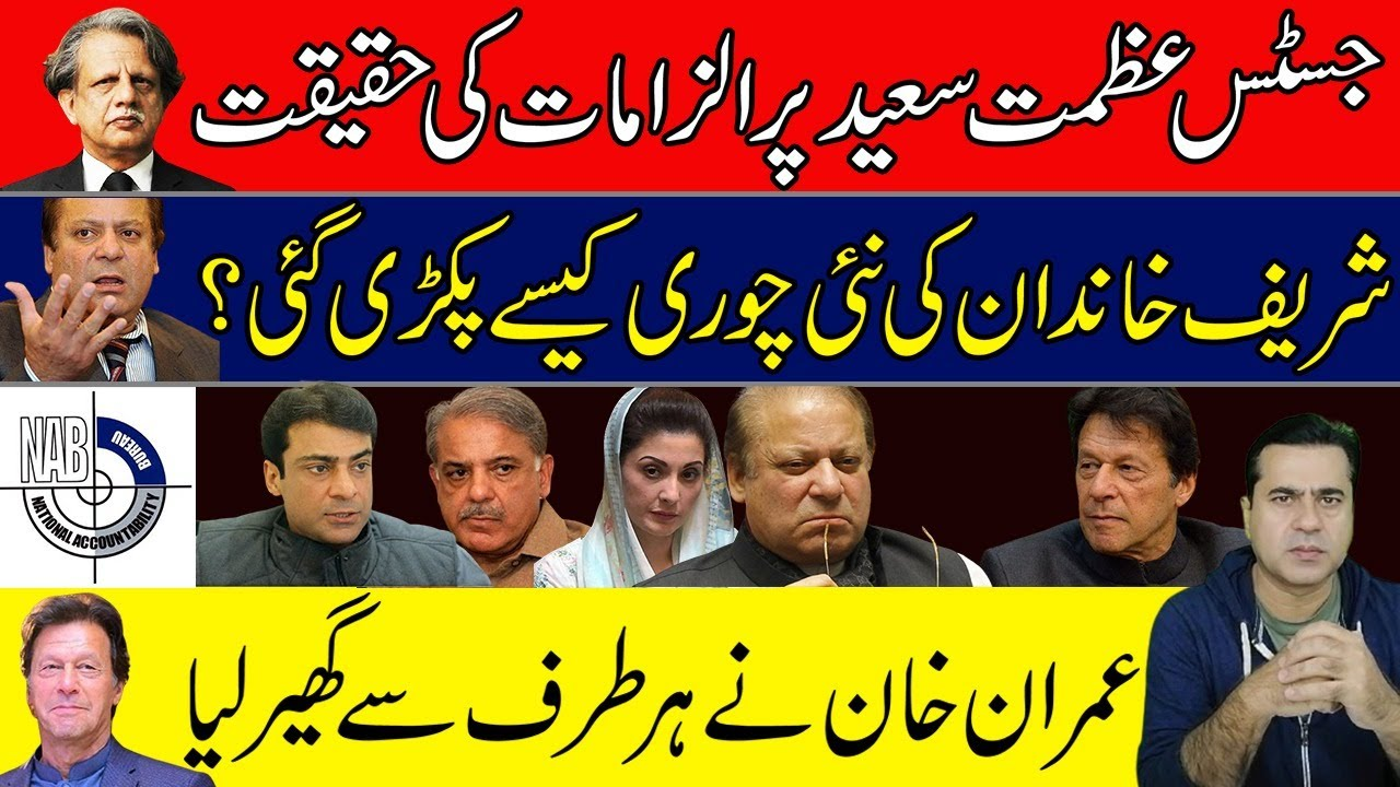 Truth of the allegations against Justice Azmat Saeed | Imran Khan Exclusive