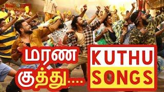 மரண குத்து ... Tamil Kuthu Songs Tamil JukeBox Tamil Kuthu Hits Songs Maranamass Kuthu Tamil songs