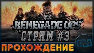 Прохождение Renegade Ops - кооператив - Стрим 3