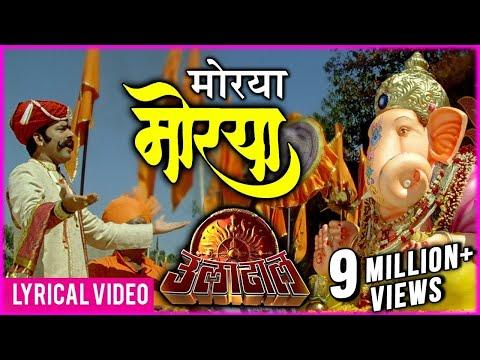 Morya Morya | Superhit Ganpati Song | Ajay - Atul | Uladhaal Marathi Movie