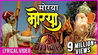 Morya Morya   Superhit Ganpati Song   Ajay - Atul   Uladhaal Marathi Movie