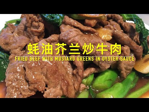 FRIED BEEF WITH MUSTARD GREENS IN OYSTER SAUCE 蚝油芥蘭炒牛肉:这样炒出的牛肉片,鲜嫩多汁,口感超好👌