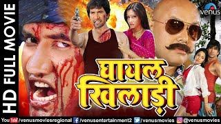 Ghayal Khiladi | Full Hindi Dubbed Movie | Hindi Action Movies | Dinesh Lal Yadav, Pakhi Hegade