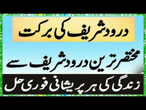 Darod Sharif ki