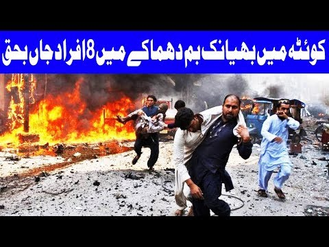 BREAKING News: Horrific Bomb Blast in Quetta   12 April 2019   Dunya News