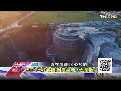 不往上蓋 深坑飯店'反向'工程揭密 中國進行式 20181125