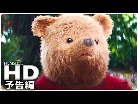 『クリストファー・ロビン』 日本版予告 (2018年)