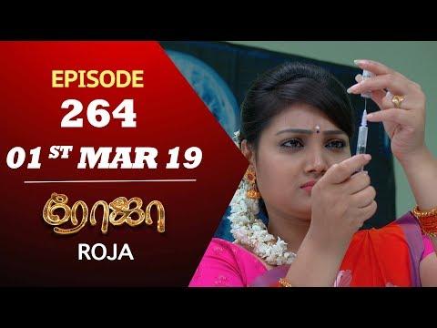 ROJA Serial | Episode 264 | 01st Mar 2019 | Priyanka | SibbuSuryan | SunTV Serial | Saregama TVShows