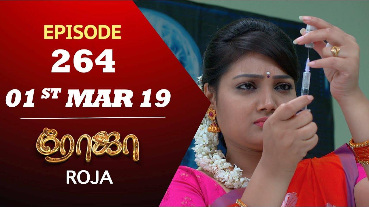 Download ROJA Serial   Episode 264   01st mar 2019   Priyanka   SibbuSuryan   SunTV Serial   Saregama TVShows