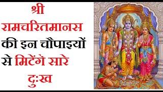 श्री रामचरितमानस की इन चौपाईयों में है हर समस्या का समाधान || Ramayana Can Heal Your Life Problems
