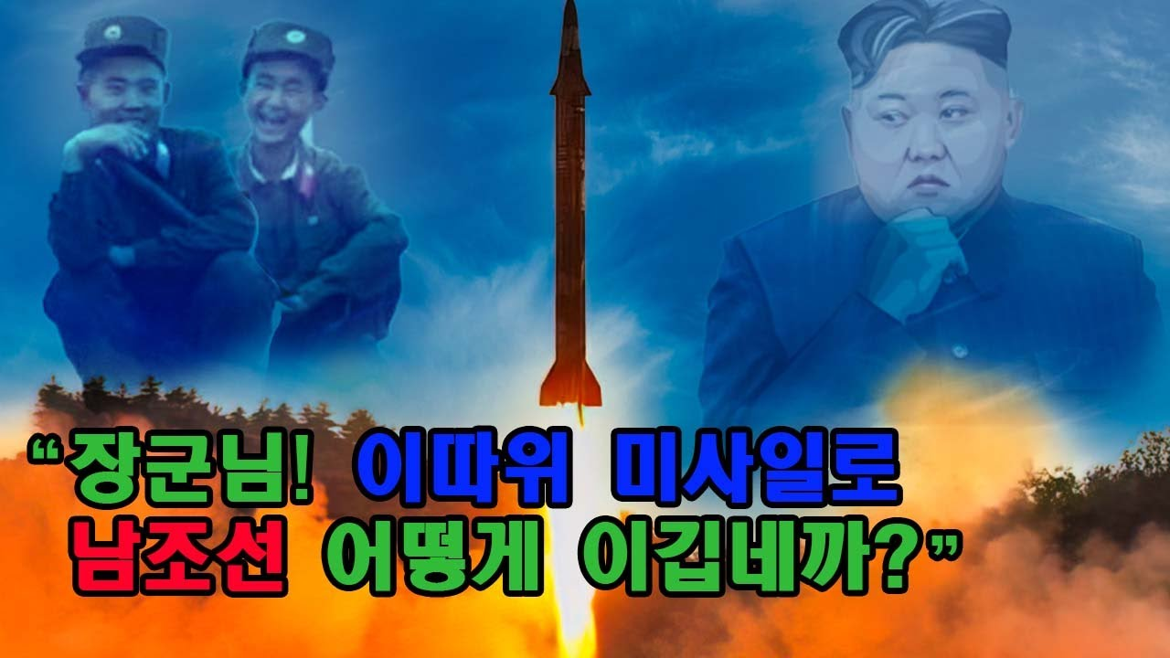 북한 미사일 부대의 허상. 보유 미사일 800기 모두 쏴도 공군 활주로 하나 파괴 어려워
