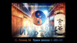 """Ресторан китайской кухни """"Инь-Ян"""""""