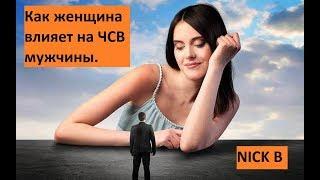Влияние женщин на Ваше ЧСВ чувство собственной важности. отношения