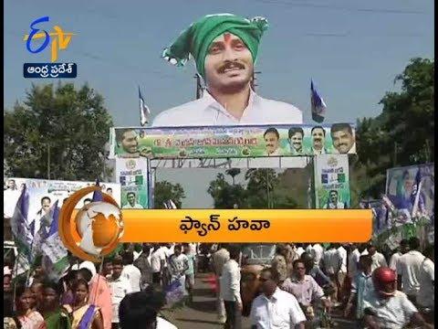 7:30 AM | ETV 360 | News Headlines | 24th May 2019 | ETV Andhra Pradesh