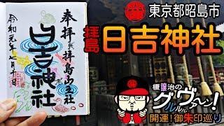 【開運】御朱印 東京都 拝島日吉神社/ japanese shrines and temples!