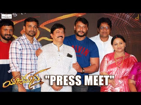 Yajamana | Press Meet | Darshan, Tanya Hope, Devaraj, V Harikrishna, Shylaja Nag, B Suresha