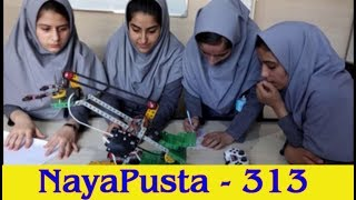 Dream of Afghani girls | End of hunger strike | Reciting Bhanubhakta's lessons | NayaPusta - 313