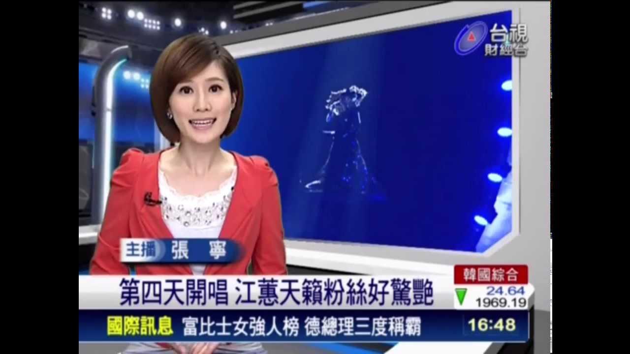 20130523-臺視1600新聞 Part 2-主播張寧片段 - YouTube