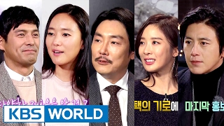 Entertainment Weekly | 연예가중계 - Ko Su, Cho Jinwoong, Lee Chungah [ENG/中文字幕/2017.02.13]