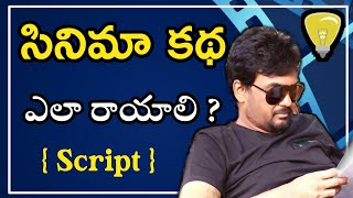 How to write movie script in telugu | how to write movie story in telugu | how to write storys
