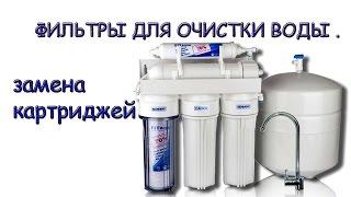 Замена картриджей в фильтре для воды(Как самому поменять картриджи в фильтр для воды с обратным осмосом. Процедура очень простая и занимает..., 2015-02-19T08:05:35.000Z)