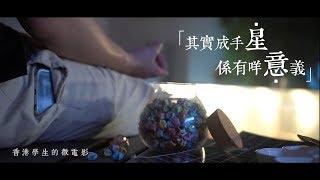 Publication Date: 2019-08-04   Video Title: 「其實成手星,係有咩意義?」《星意》 一套香港學生的微電影