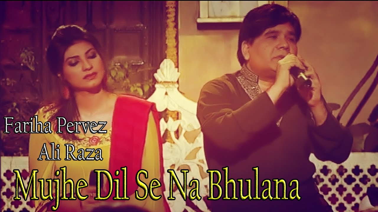 Nayyara Noor Mujhe Dil Se Na Bhulana Film Aaina
