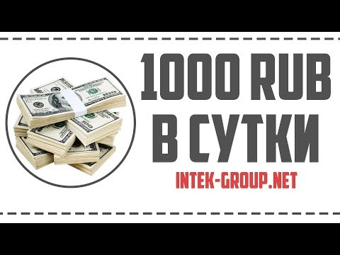 КАК ЗАРАБОТАТЬ 1000 РУБЛЕЙ В СУТКИ? Intek-group.net - обзор проекта