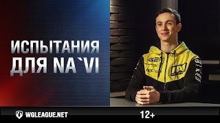 Испытания для команды Na`Vi. Финал II сезона Wargaming.net League