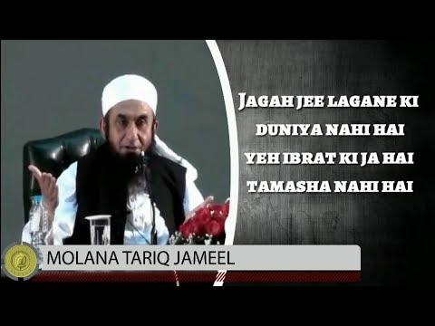 Jagah Jee Lagane Ki Duniya Nahi Hai | Molana Tariq Jameel | Khawaja Azeezul Hasan Majzoob Kalaam