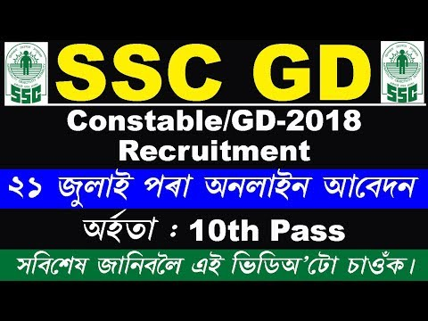 SSC GD Constable Notification 2018-19 || Exam date for SSC GD has Announced Now
