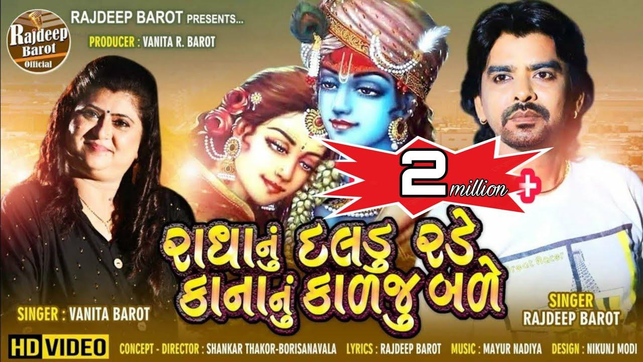 Radha Nu Daldu Rade Kana Nu Kalju Bade   Rajdeep Barot & Vanita Barot   New Gujarati Song 2019