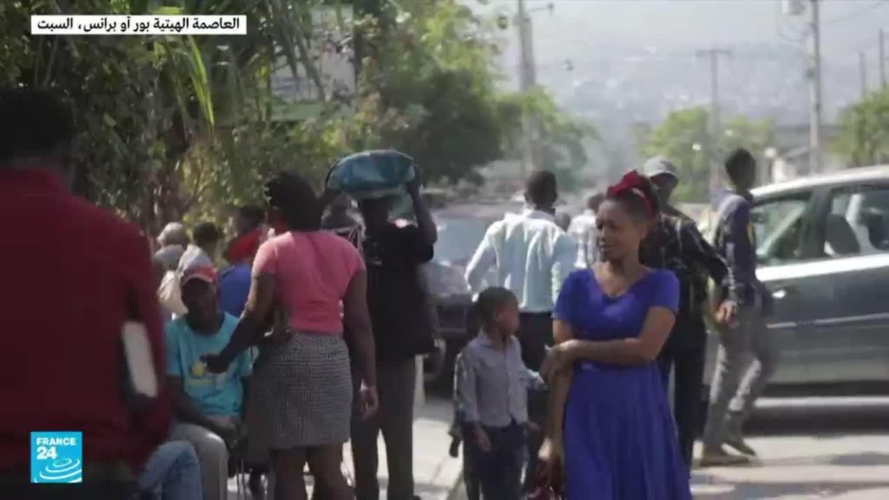 هايتي.. إضراب عام تنديدا بانعدام الأمن بعد تزايد عمليات الخطف  - 15:55-2021 / 10 / 19