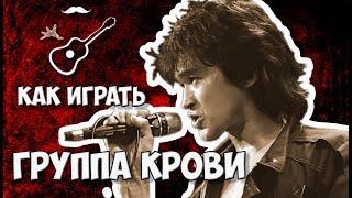 Виктор ЦОЙ - ГРУППА КРОВИ - КИНО (аккорды на гитаре) Играй, как Бенедикт! Выпуск №81
