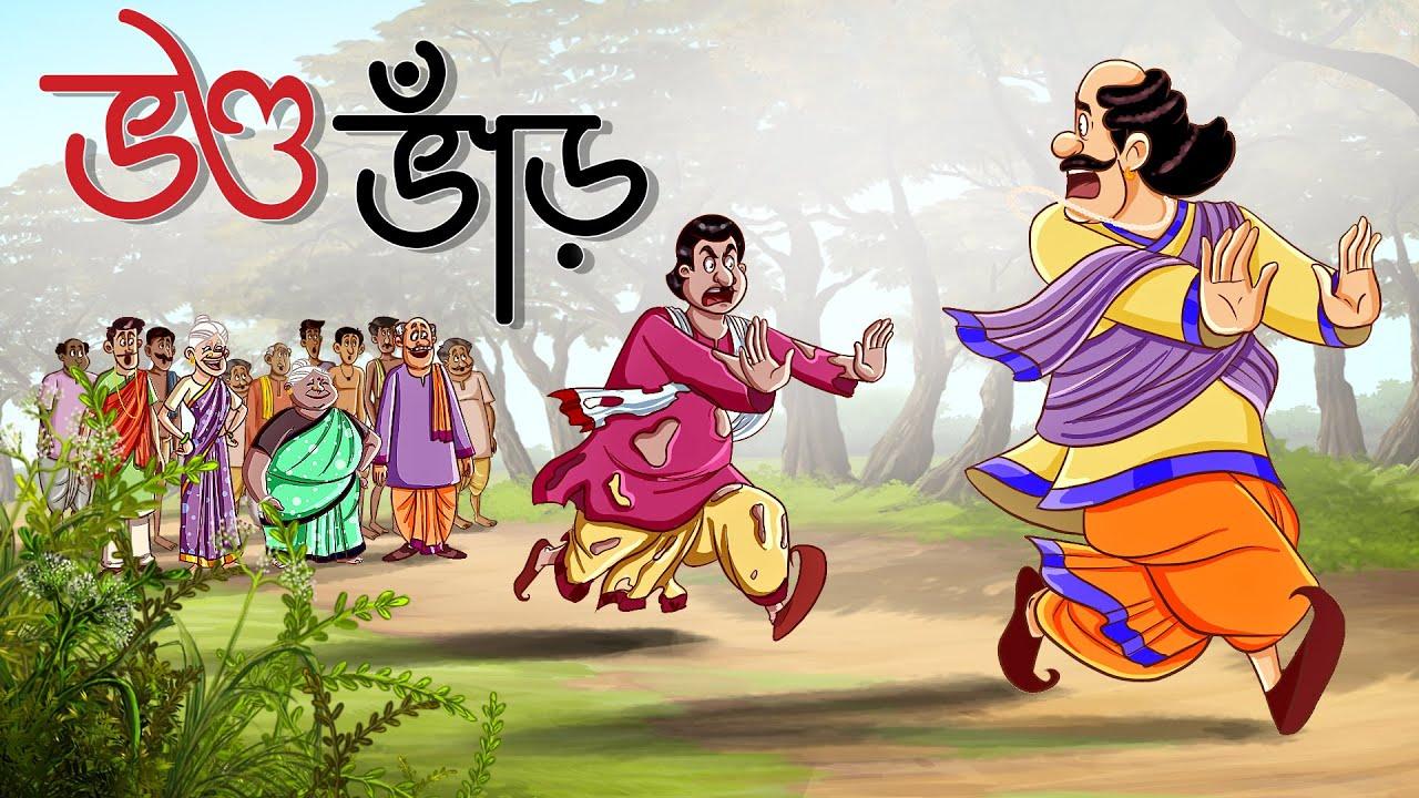 Bhondo Bhar | Bangla Golpo | NEW STORY | Thakurmar Jhuli | Dui Burir Golpo | Golpoguccho
