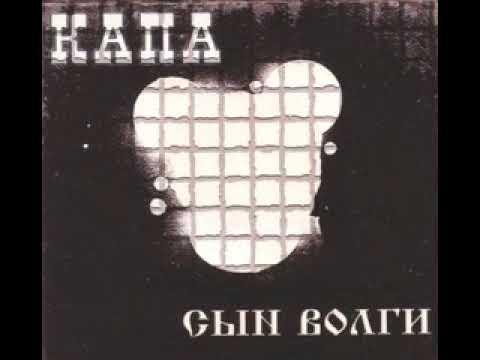 Music video Капа - Сын
