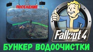 Fallout 4 Бункер Водоочистки - Поселение